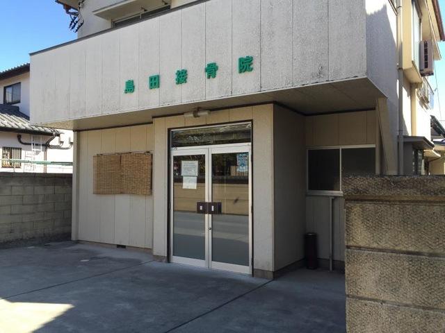 島田接骨院
