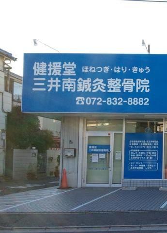 健援堂三井南鍼灸整骨院