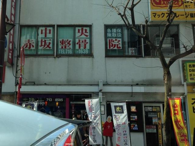 中央赤坂整骨院