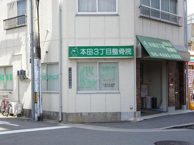 本田3丁目鍼灸整骨院