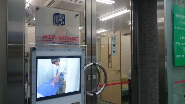 神田第一鍼灸接骨院