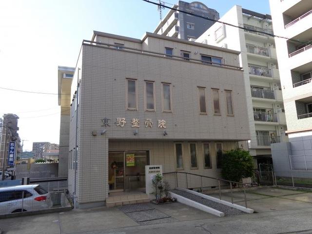 東野整骨院バイタルリアクトセラピー研究所