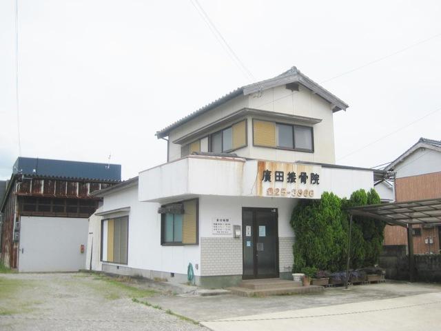 廣田接骨院