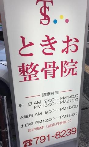 ときお整骨院桜坂