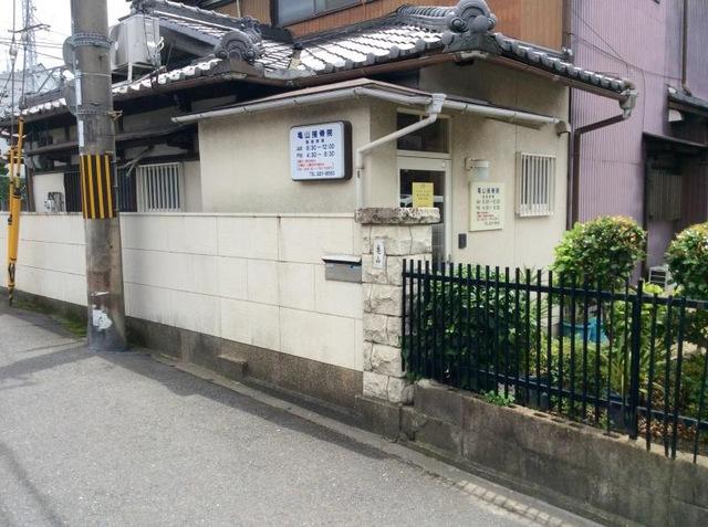 亀山接骨院