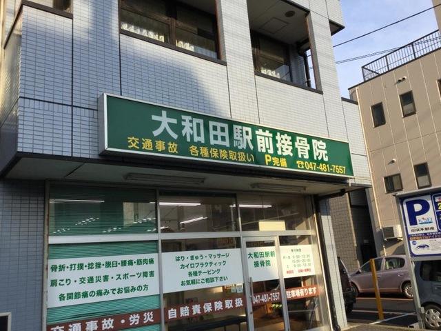 大和田駅前接骨院