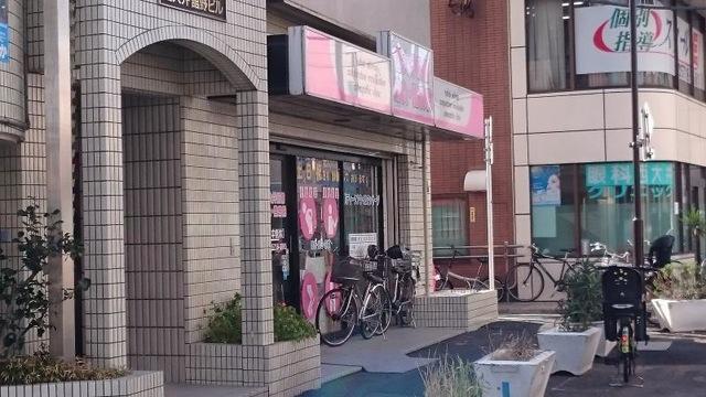 西大井駅前整骨院