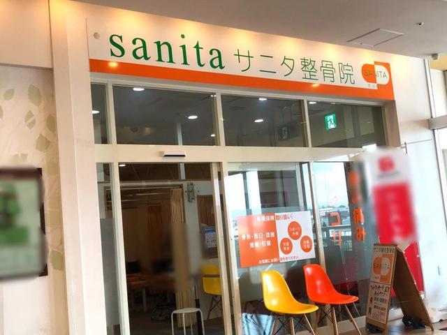 サニタ整骨院町田根岸店