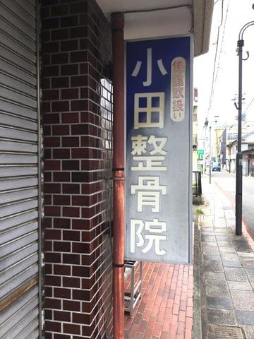 小田整骨院