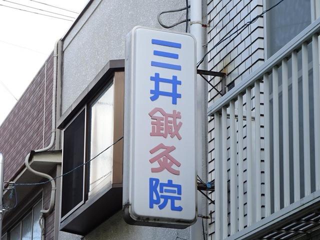三井整骨院