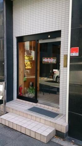 冨田整骨院RYUカイロプラクティックオフィス