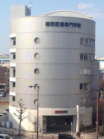 福岡医健専門学校