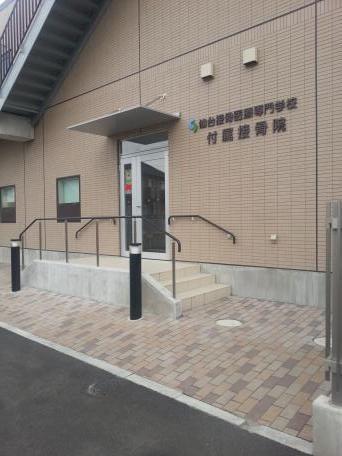 仙台接骨医療専門学校/付属接骨院