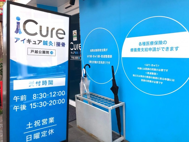 iCure鍼灸接骨院 戸越公園
