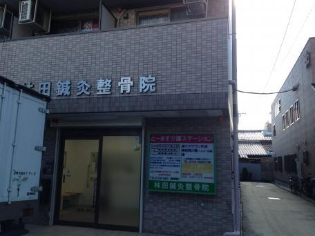 林田整骨院/本院