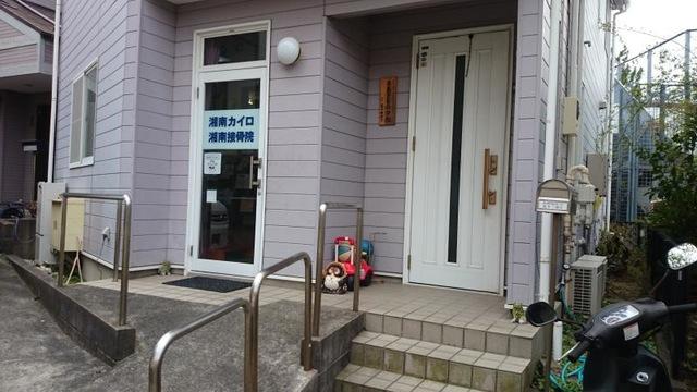 湘南カイロ緑が浜治療室(湘南接骨院)
