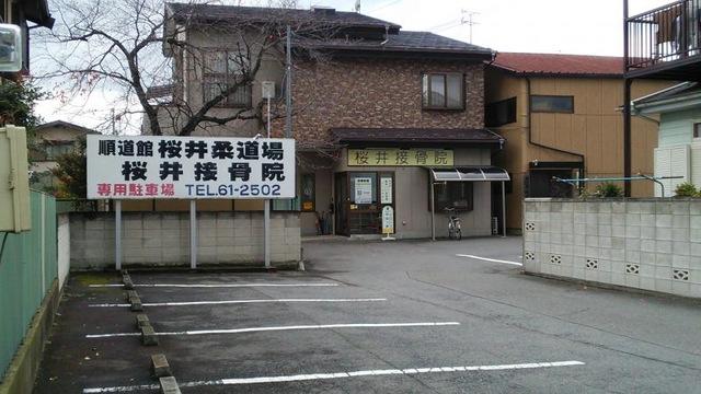 桜井接骨院