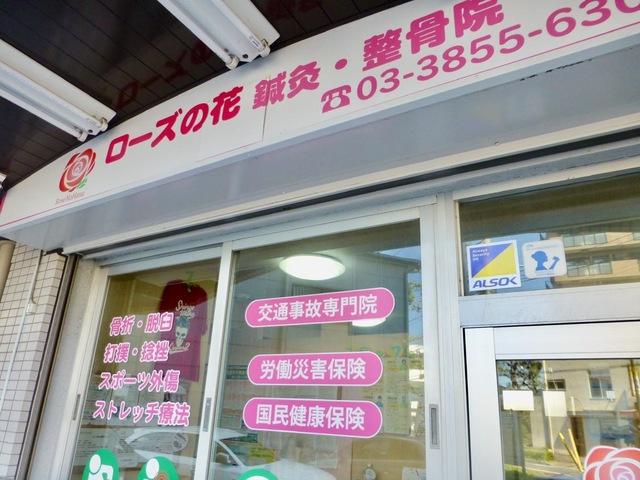 ローズの花 鍼灸・整骨院 竹ノ塚駅西口店