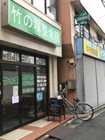 竹の塚整骨院