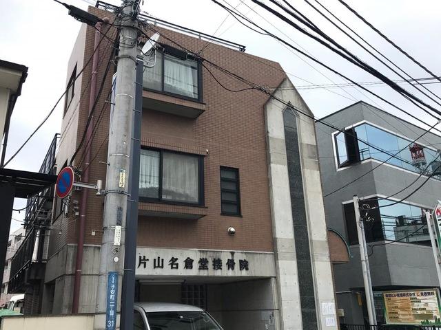 片山名倉堂接骨院