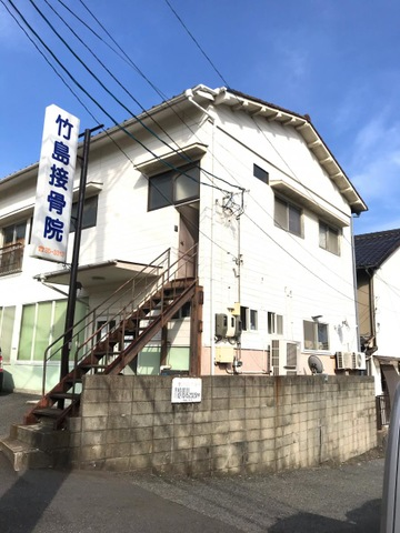 竹島接骨院