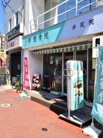 堺整骨院/井尻駅前院