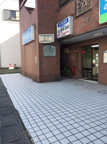 赤井接骨院