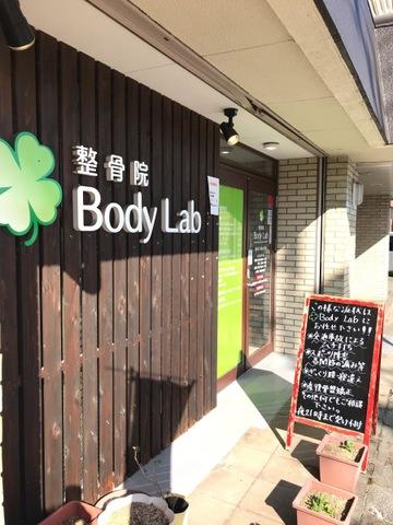 整骨院BodyLab