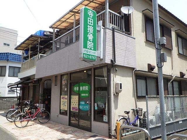 寺田接骨院/西駅前分院