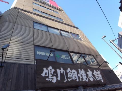 神田名倉渡辺接骨院