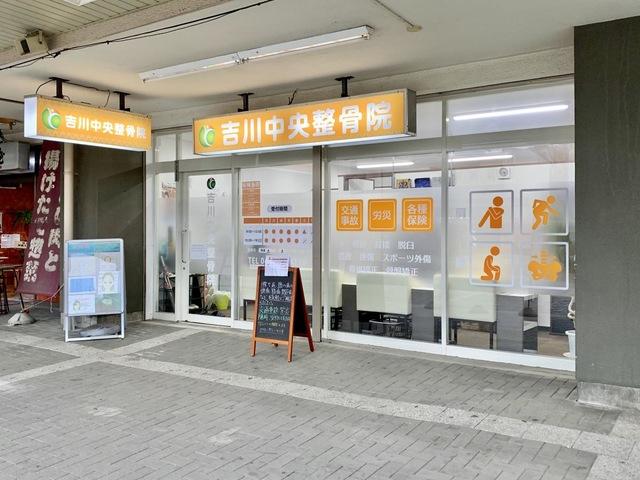 吉川中央整骨院