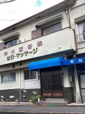 中川はり・マッサージ