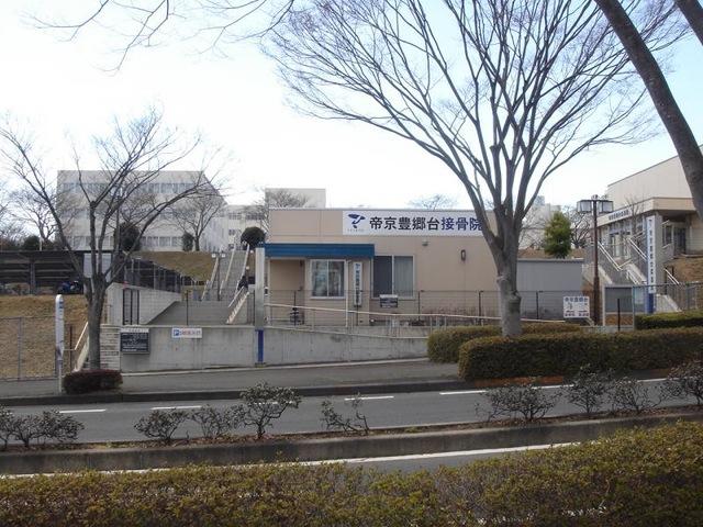 帝京豊郷台接骨院