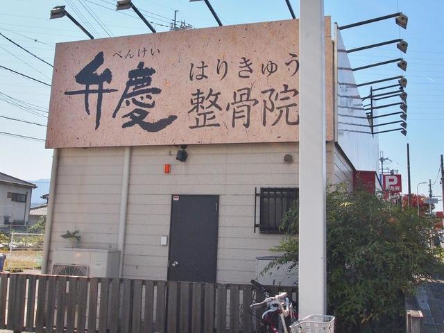 弁慶はりきゅう整骨院 大阪府河内長野市外環状線院