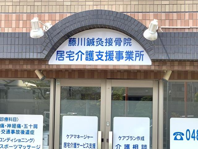藤川鍼灸接骨院