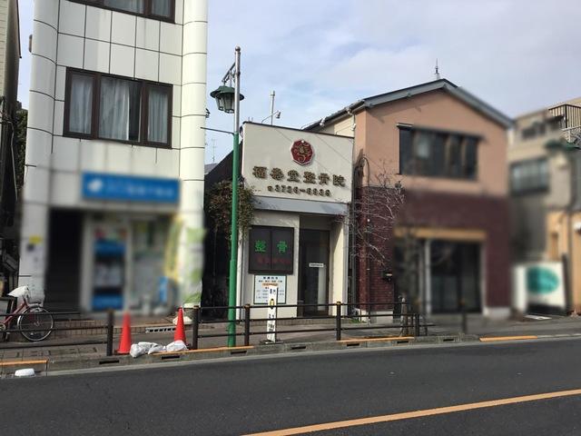福壽堂整骨院