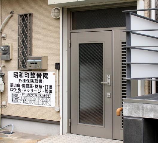 昭和町整骨院