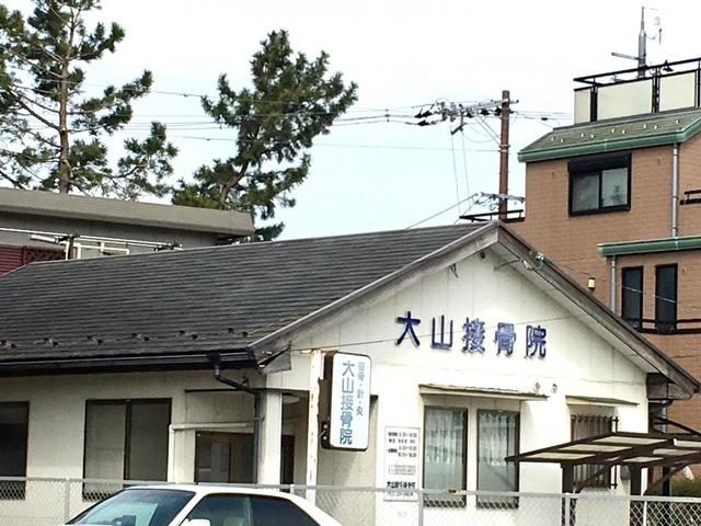 大山鍼灸・接骨院