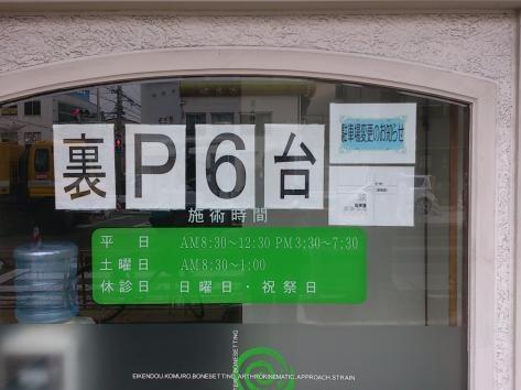 栄健堂小室接骨院