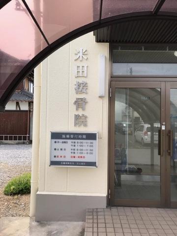 米田接骨院