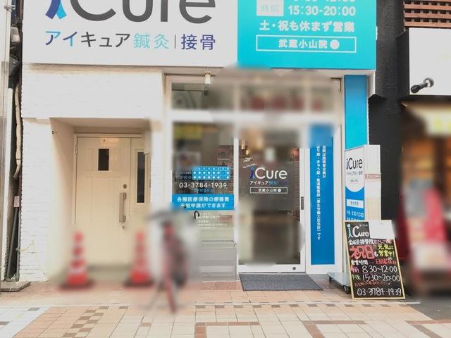 iCure鍼灸接骨院 武蔵小山