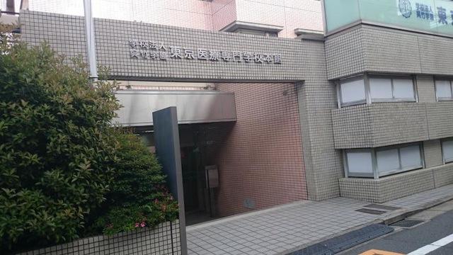 東京医療専門学校 四谷本部校舎1号館