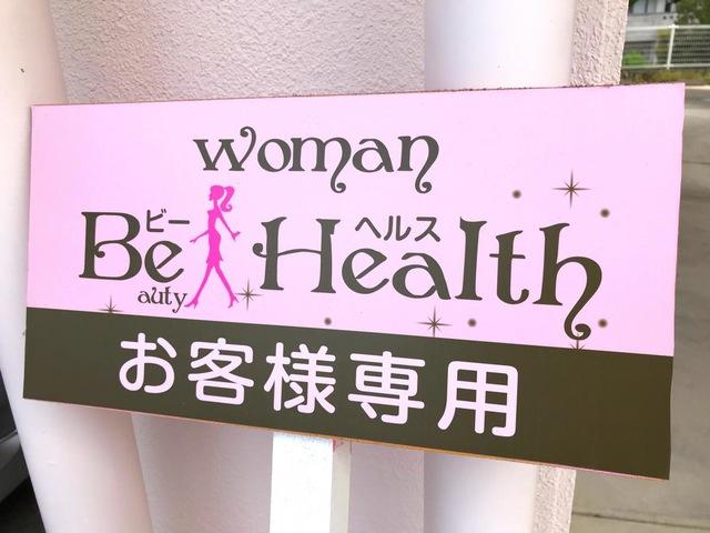 womanBeHealth鍼灸整骨院