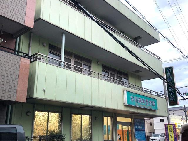 木田鍼灸整骨院
