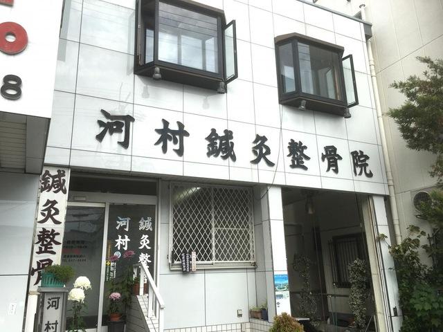 河村鍼灸院