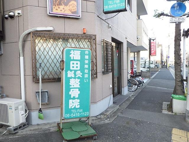 福田鍼灸整骨院