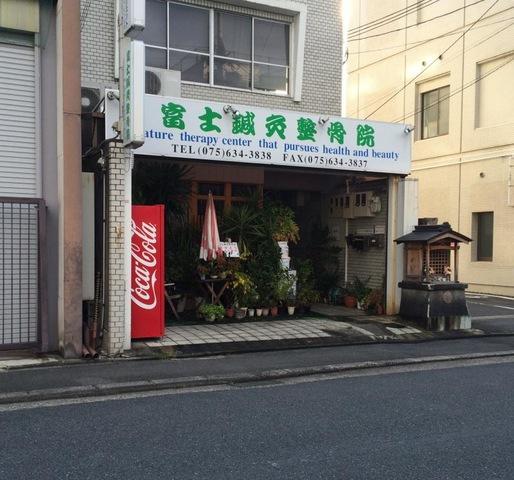 富士鍼灸整骨院