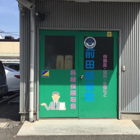 前田接骨院 デイサービス機能回復センター