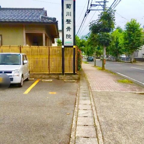 菊川整骨院