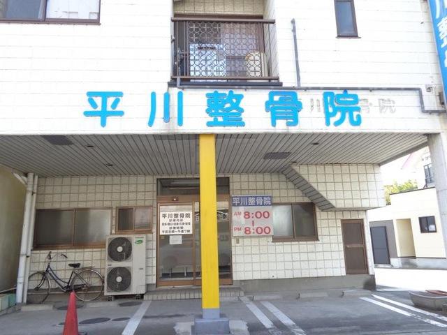 平川整骨院